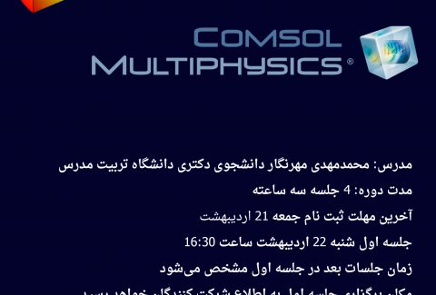 comsol-poster6